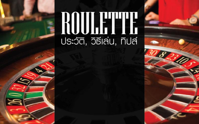Roulette-how-tips-cv-800x500