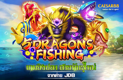 JDB-Five_Dragon_Fishing-01