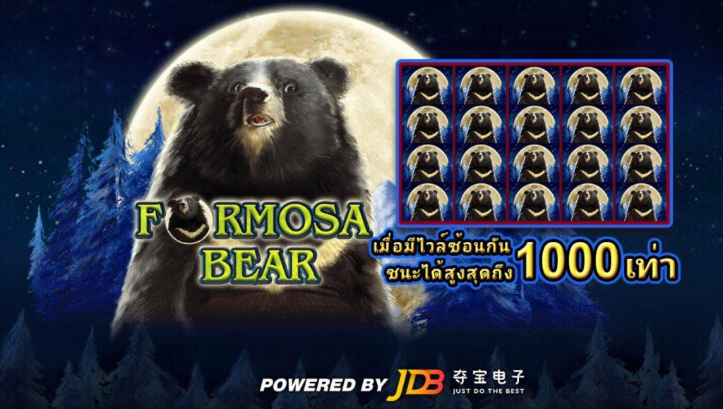 JDB- Formosa Bear